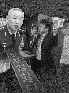 육군장성진급비리 수사기록 & 기무사 '비위자료' 전문