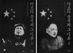 결과보다 의도를 중시하며 바라본 중국현대사 '마오의 중국과 그 이후'