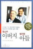 '청소부 아버지 & 앵커맨 아들' 외