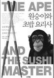 영장류에게도 문화와 개성이 있다! '원숭이와 초밥 요리사'