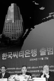 한국씨티은행 3대 의혹