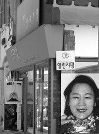 손길승 전 SK 회장 부인 박연신씨