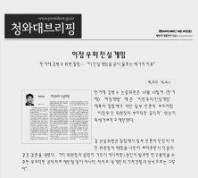 '신동아'에 언론윤리 충고한 '한겨레'의 비언론성