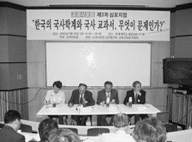 이주영 교수의 진보 역사학계 비판