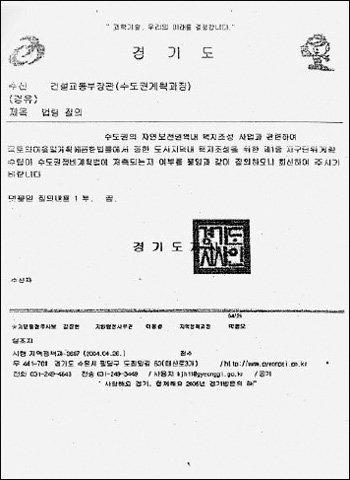 광주 오포 아파트 인허가 관련, 손학규 경기지사 공문