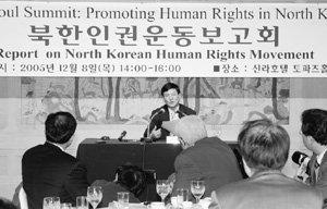 2005년 겨울 달군 '북한인권국제대회-서울'
