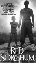 '붉은 수수밭(紅高粱)'