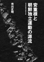 '안중근과 조선독립운동의 원류'