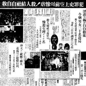 '백백교(白白敎) 사건' 공판기