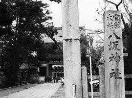 일본 최고 神官의 한국 유적 답사기