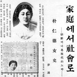 조선의 '노라' 박인덕 이혼사건