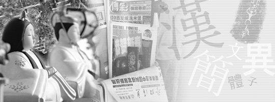 중국·신라에 뿌리 둔 일본 한자, 창의력으로 폐지론 극복하고 가나와 공존