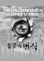 북한 다큐멘터리 '동물의 번식'으로 본  北 주민의 性의식