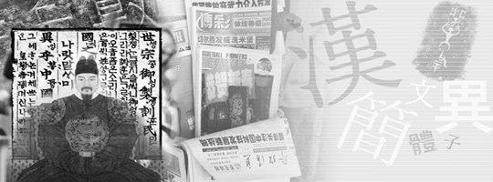 한자 폐기는 大과오… 국한 혼용으로 '東 아시아성' 살려내자