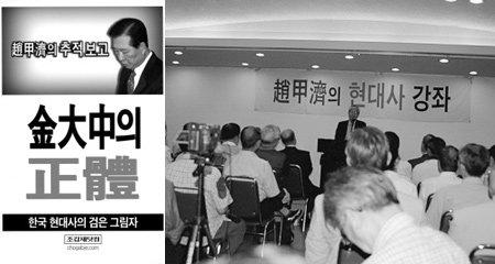 '救國의 논객'vs'안보상업주의자' 조갑제의 비밀