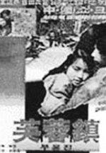 '부용진(芙蓉鎭)'금기(禁忌)의 기억, 마오쩌둥과 문화대혁명