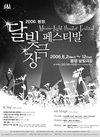 대관령국제음악제 '평창의 사계' 외