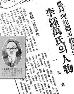 금광왕 이종만의 '아름다운 실패'