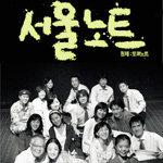 연극 '서울노트' 외