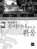 '천년왕국 수시아나에서 온 환웅'
