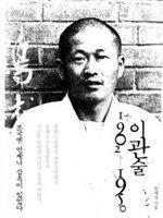 이관술 1902-1950 외
