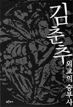 '김춘추-외교의 승부사'