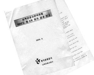 관광공사 비공개 회의록으로 본 '쪽박 대북사업'