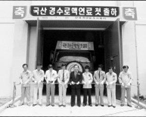 핵연료 제조본부 '한전원자력연료'