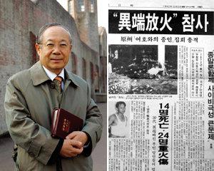 한국사형폐지운동협의회 문장식 대표 & 사형수 원언식