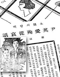 청상과부 신여성 윤영애 자살 사건