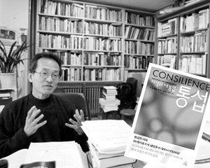 '통섭학자(統攝學者)' 최재천 교수의 통합논술 어드바이스