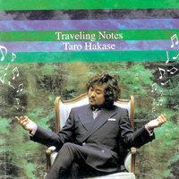 타로 하카세와 떠나는 음악여행