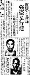 사형수 심종성의 '프리즌 브레이크'
