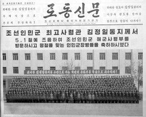 김정일 동선 추적하면 '北 도발' 사전 포착
