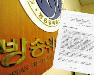 '국가정보 미국 유출' 방송위 비공개 회의록
