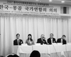 한국-몽골 국가연합론 세미나