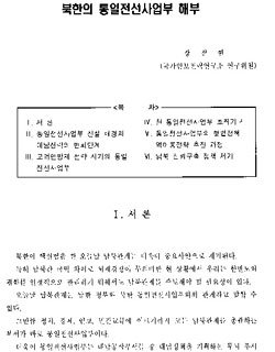 북한 통일전선부 출신 탈북자가 증언한 '대남공작부서의 모든 것'