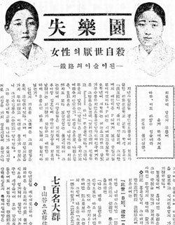 홍옥임·김용주 동성애 정사(情死) 사건