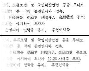 이해찬 홈페이지 뜬 안기부 박근혜 문건, 허위·사후 가공 의혹