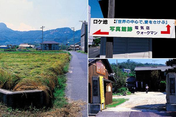 '세상의 중심에서 사랑을 외치다' 일본 가가와현 아지초