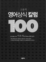 고품격 영어상식 칼럼 100 외
