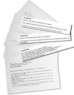전신마비 루게릭병 환자가 눈빛으로 써내려간 분노의  편지 2만3000자