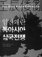 '임진왜란-동아시아 삼국전쟁'