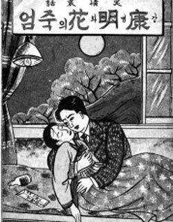 평양 명기(名妓) 강명화 정사(情死) 사건