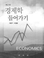 맛깔스러운 경제학 입문서의 향연