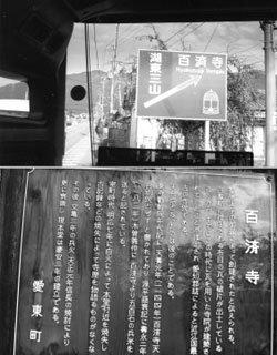 백제-일본 왕실 혈연 실체 발굴