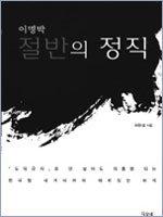 '이명박 절반의 정직'