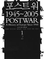 '포스트워 1945~2005'