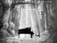 Best Piano Collection '피아노의 숲'  외