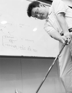 서울법대 출신 골프교수 김성수의 '골프 심리학' 특강